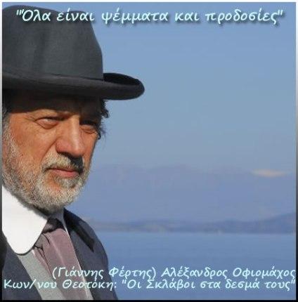 Αλέξανδρος Οφιομάχος (Γιάννης Φέρτης)